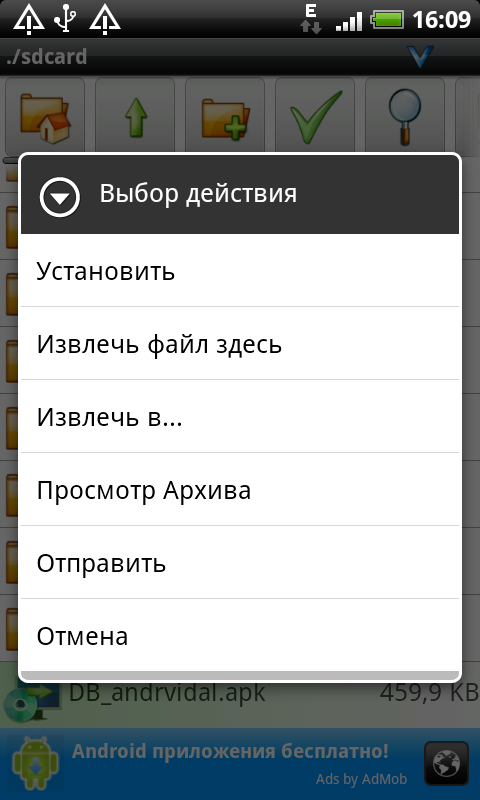 справочники на смартфон андроид